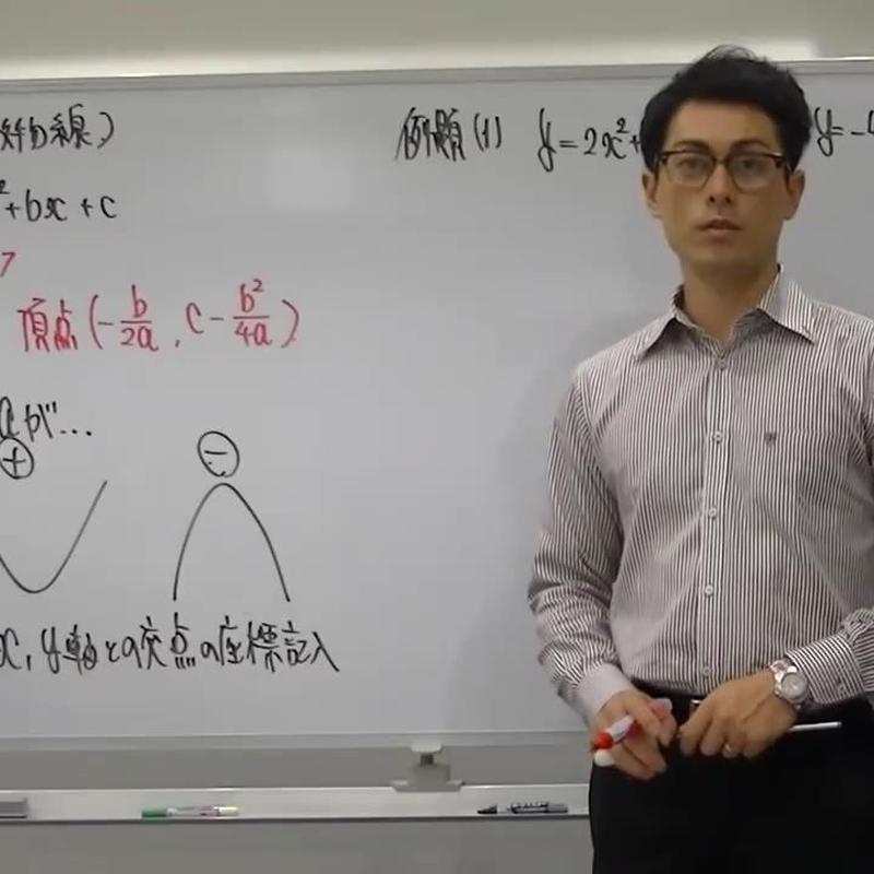 (数学授業本編) 第4講:2次関数-グラフ作成-
