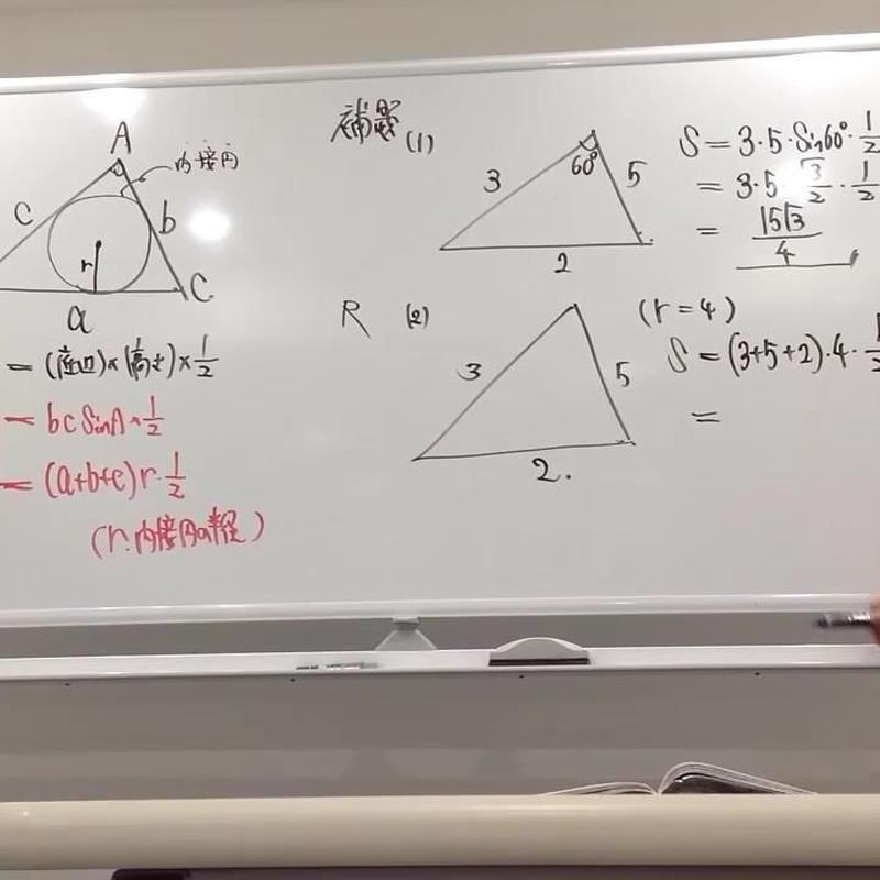 (数学授業本編) 第13講:三角比-面積-