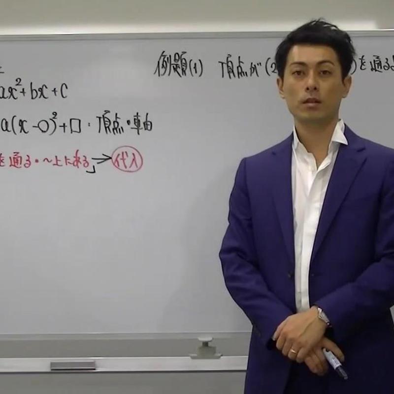 (数学授業本編) 第7講:2次関数-決定問題-
