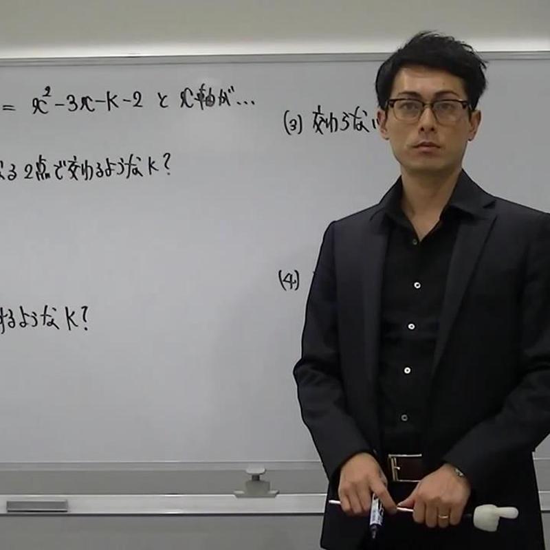 (数学授業本編) 第9講:2次関数-判別式(1)-