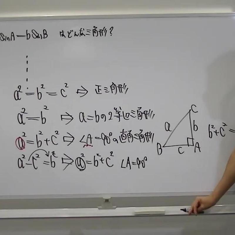 (数学授業本編) 第29講:三角形の形状問題