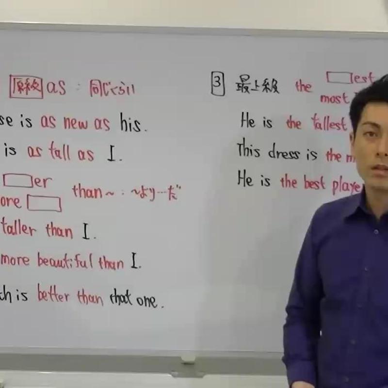 入門英語 第10,11講:比較・疑問詞