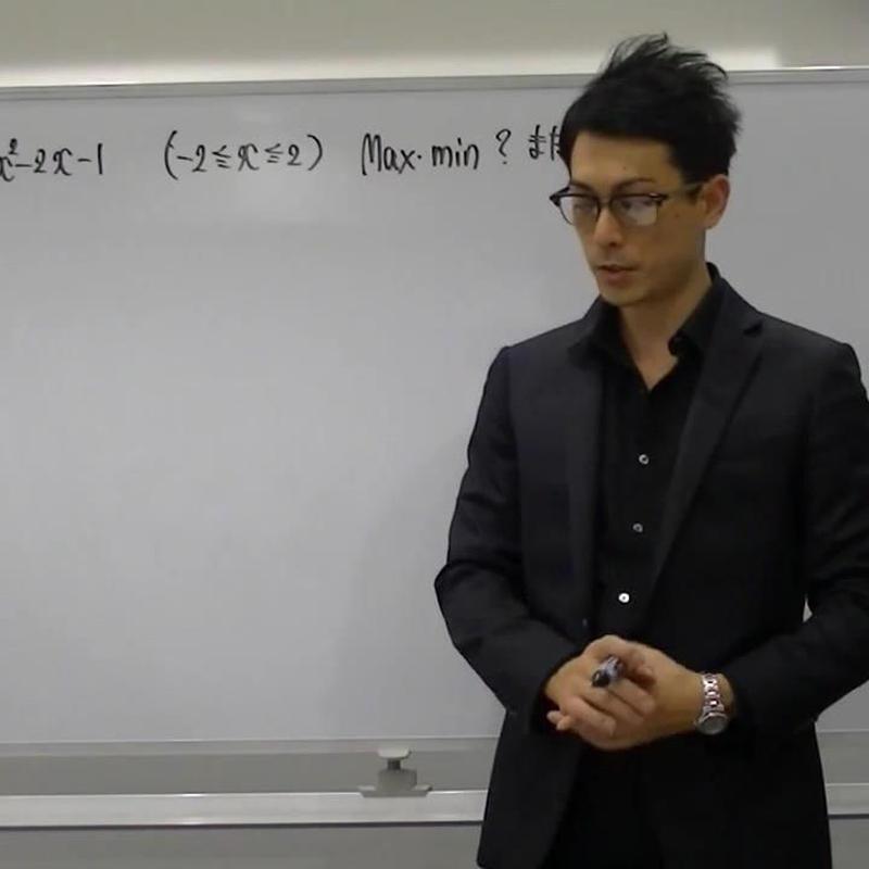 (数学授業本編) 第5講:2次関数-最大値・最小値問題(1)-