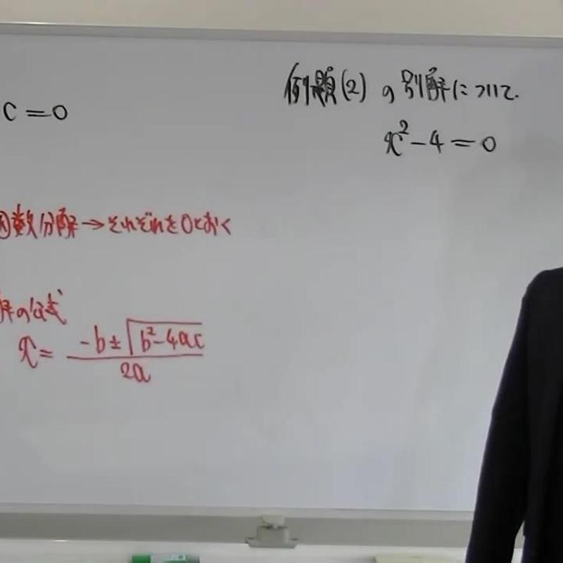 入門数学 第19,20講:2次方程式