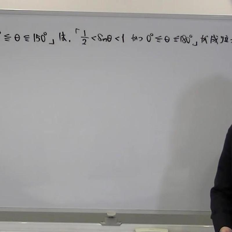 (数学授業本編) 第17講:必要十分条件