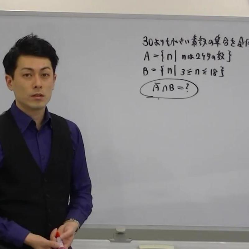 (数学授業本編) 第15講:集合