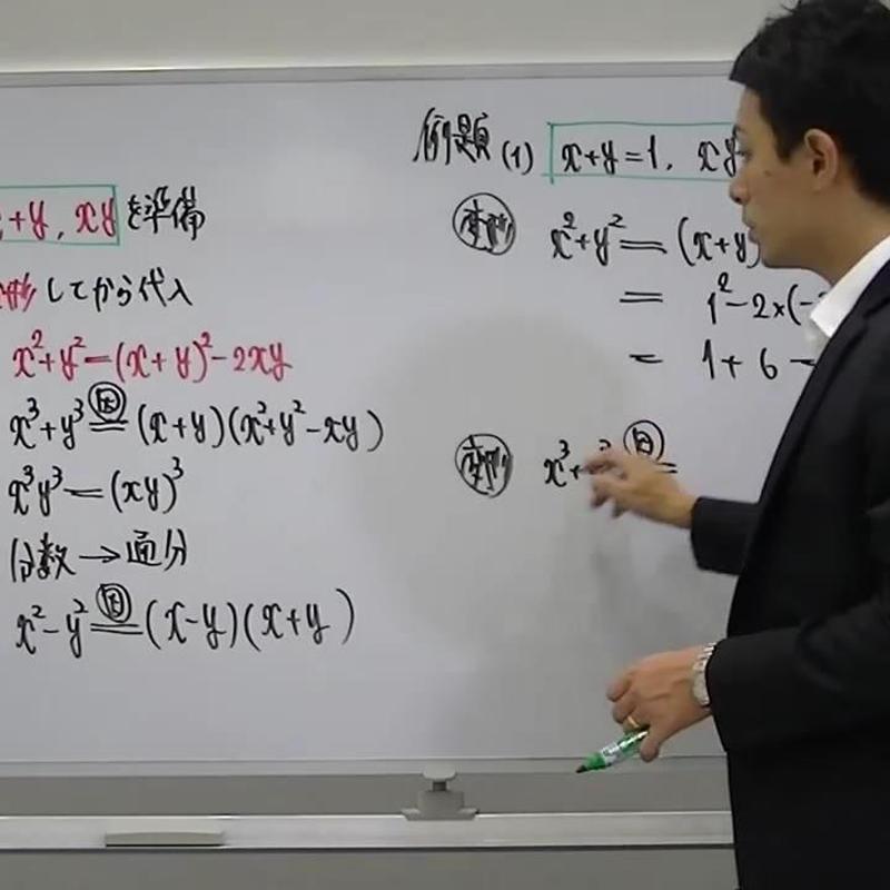 (数学授業本編) 第2講:対称式