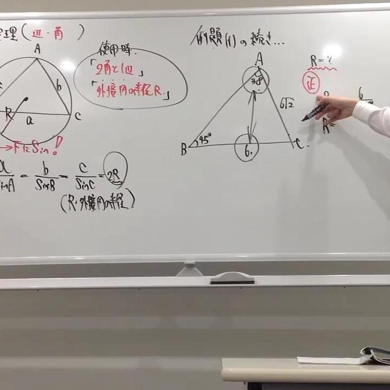 (数学授業本編) 第11講:三角比-正弦定理-