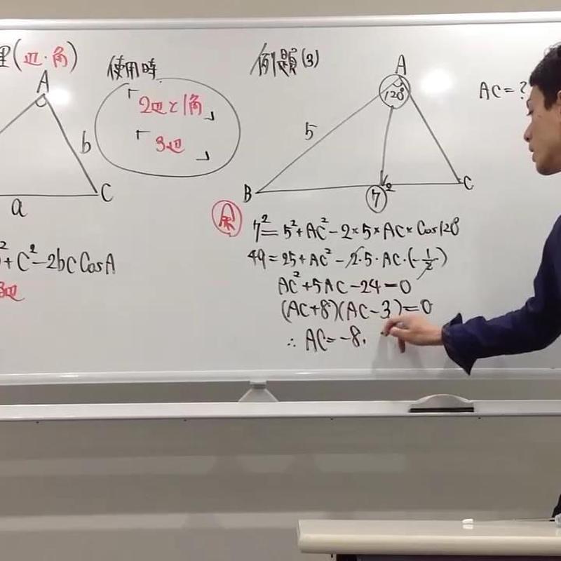 (数学授業本編) 第12講:三角比-余弦定理-