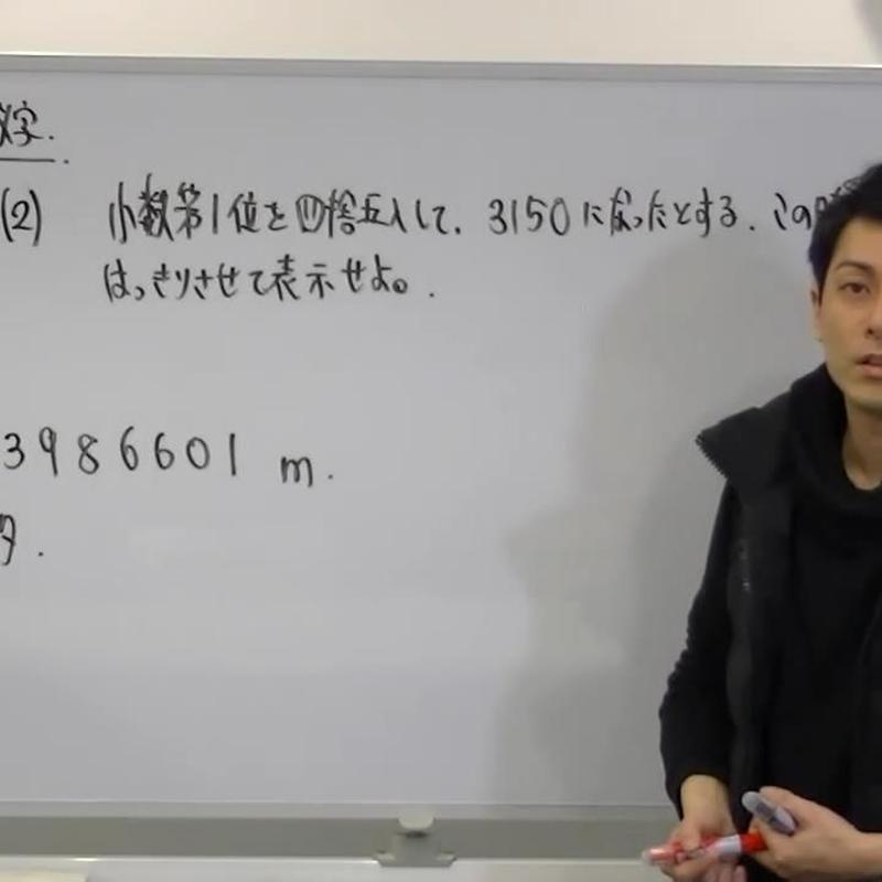 (数学授業本編) 第3講:小数・約数問題・二重根号