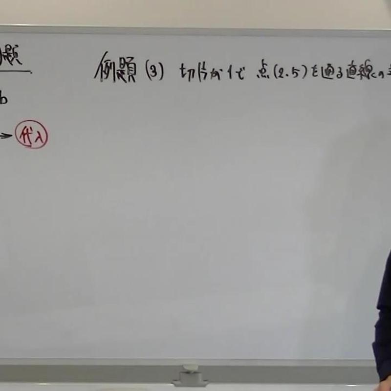 入門数学 第16,17,18講:不等式・関数