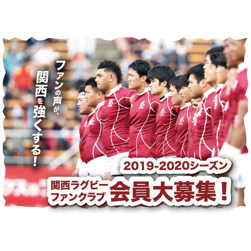 関西ラグビーファンクラブ2019 シルバー/ゴールド会員入会