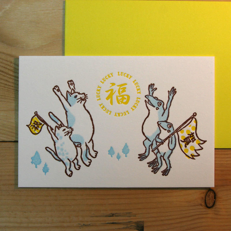 福(ラッキー)カード(イエロー・ゴールド)