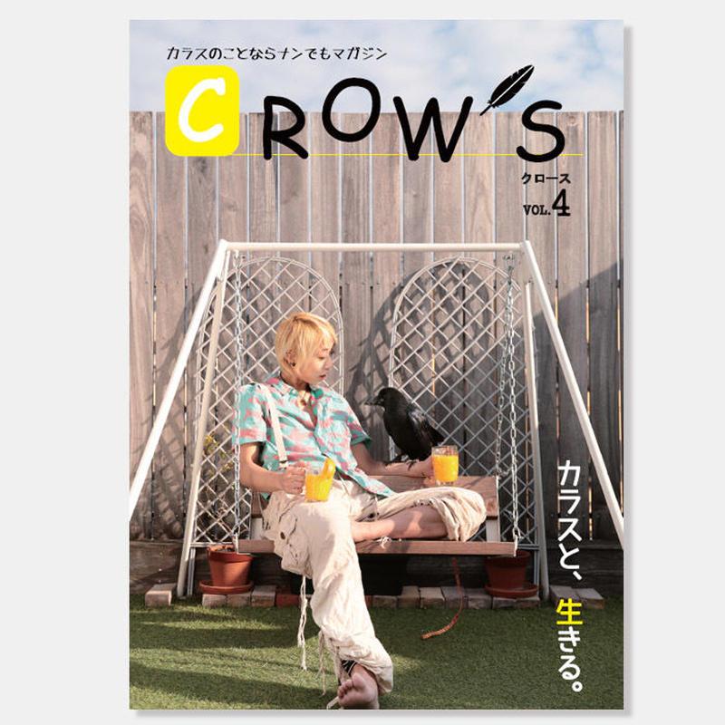 【NEW!】「CROW'S」 第4号  ~カラスと生きる~