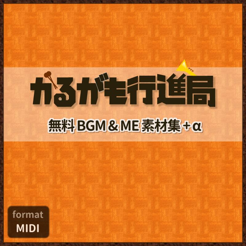 [mid][273曲]無料BGM&ME素材集+α