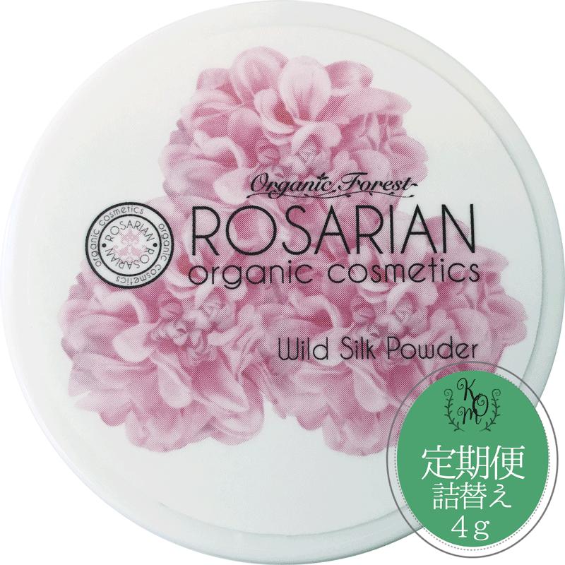 【定期便】ロザリアンワイルドシルクパウダー詰め替え4g