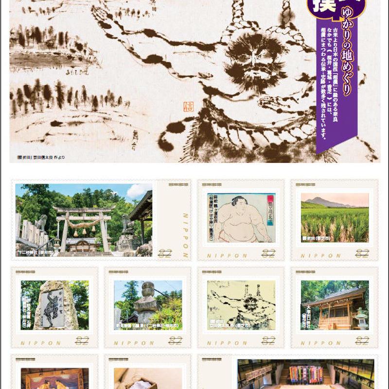 相撲発祥の地 奈良 香芝場所記念切手