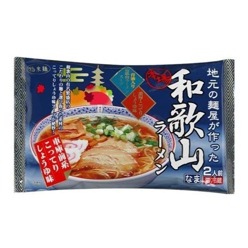 和歌山ラーメン車庫前系こってり醤油味 2食入り(冷蔵タイプ)
