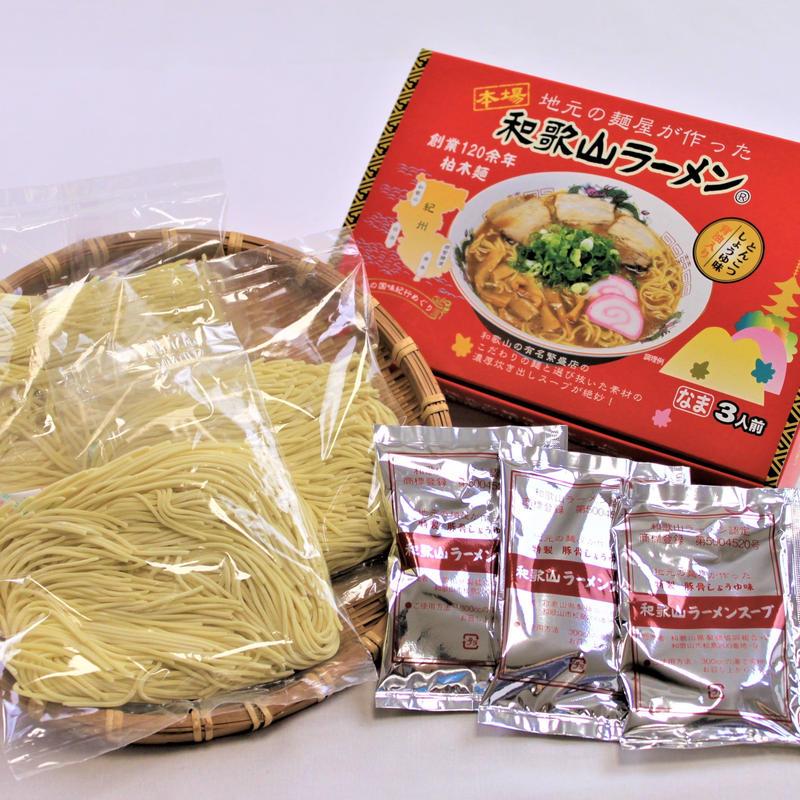 和歌山ラーメンとんこつ醤油味 3食入り
