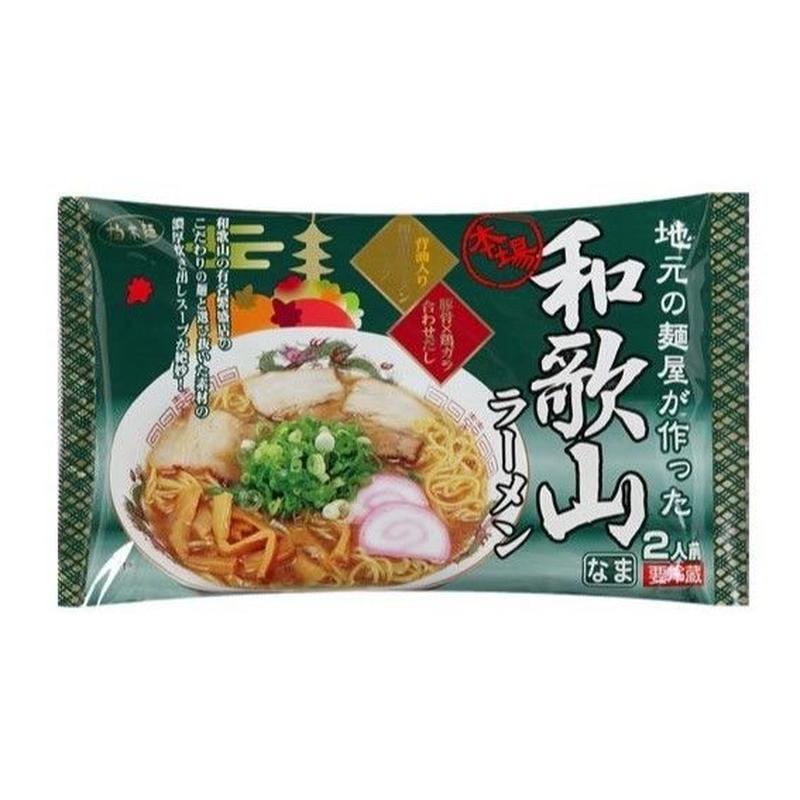 和歌山ラーメン 豚骨×鶏ガラ合わせだし 2食入り(冷蔵タイプ)