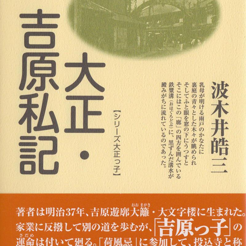 波木井皓三『大正・吉原私記』