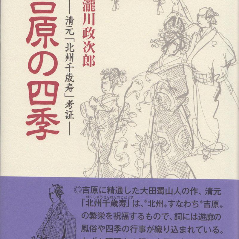 瀧川政次郎  『吉原の四季 』清元「北州千歳寿」考証