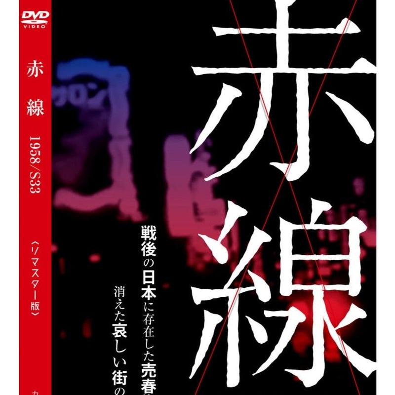 DVD『赤線 1958/S33』【初回プレス限定 洲崎パラダイス・シール付】