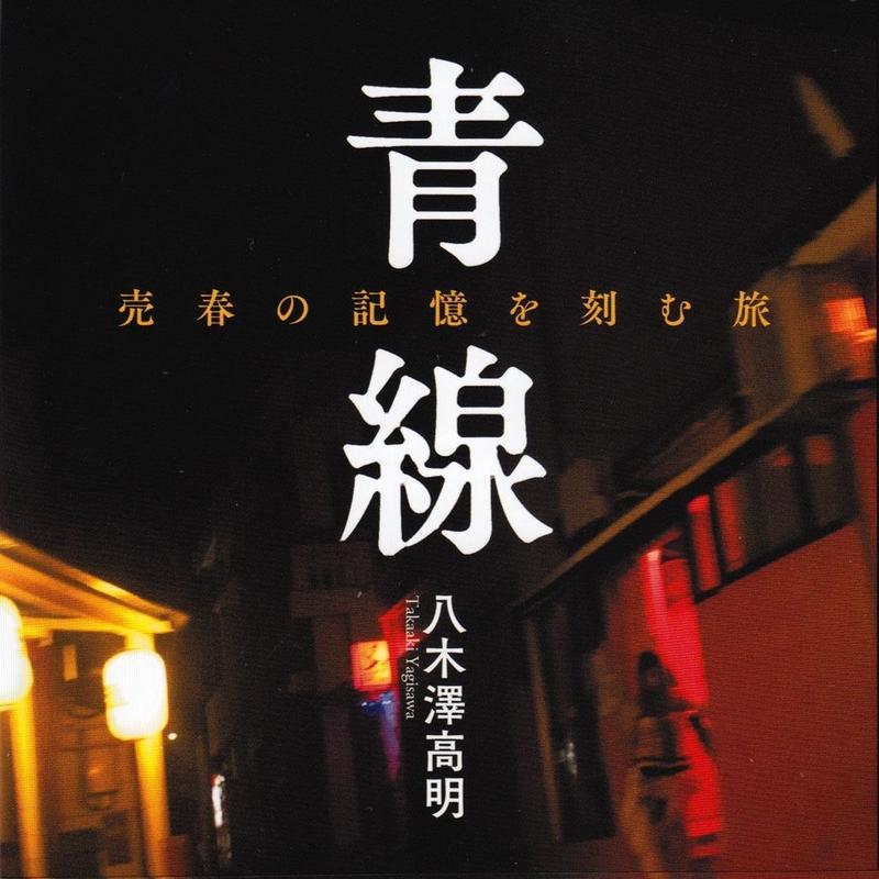 【カストリ書房限定】青線 売春の記憶を刻む旅(八木澤高明氏サイン入り)
