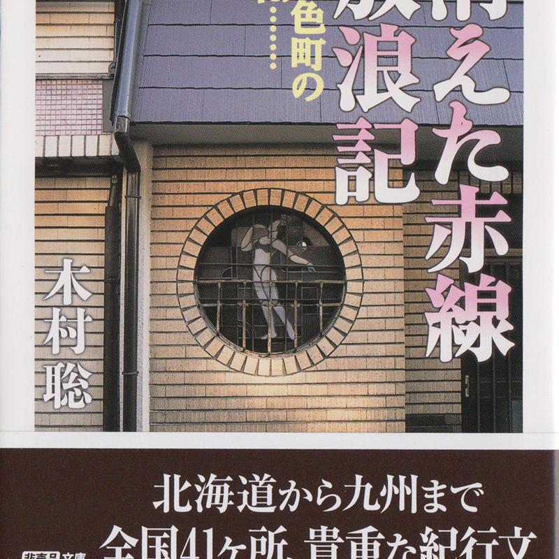 木村聡  『消えた赤線放浪記 その色町の今は……〈増補版〉』