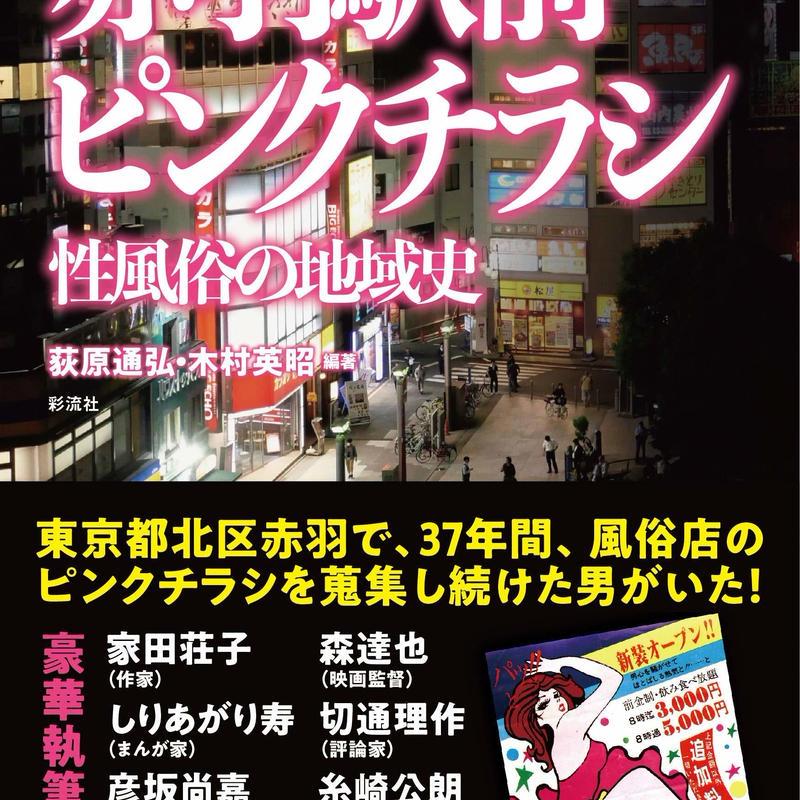 荻原通弘『赤羽駅前ピンクチラシ 性風俗の地域史』