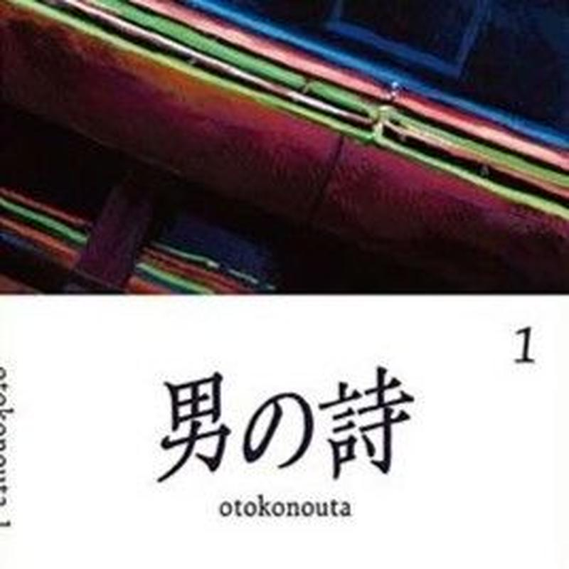 川嶋克編集室編『男の詩 スナック文化論2018』