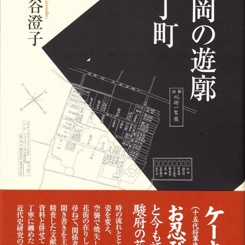 小長谷澄子  『静岡の遊廓 二丁町』