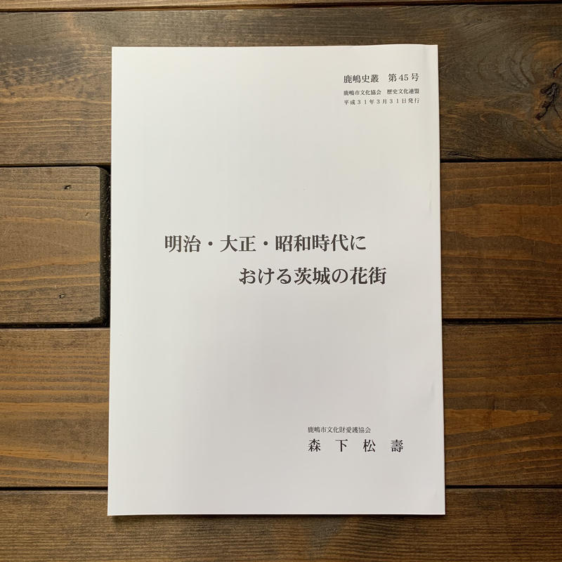 森下松壽『明治・大正・昭和時代における茨城の花街』