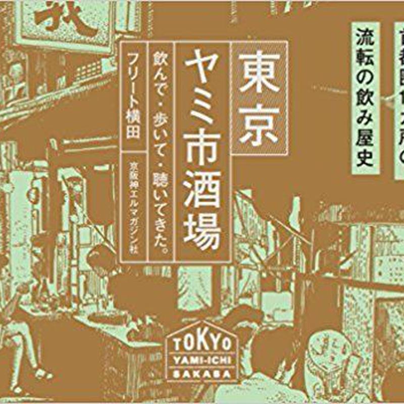 フリート横田『東京ヤミ市酒場 飲んで・歩いて・聴いてきた。』
