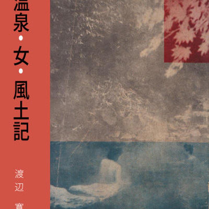 渡辺寛『温泉・女・風土記』