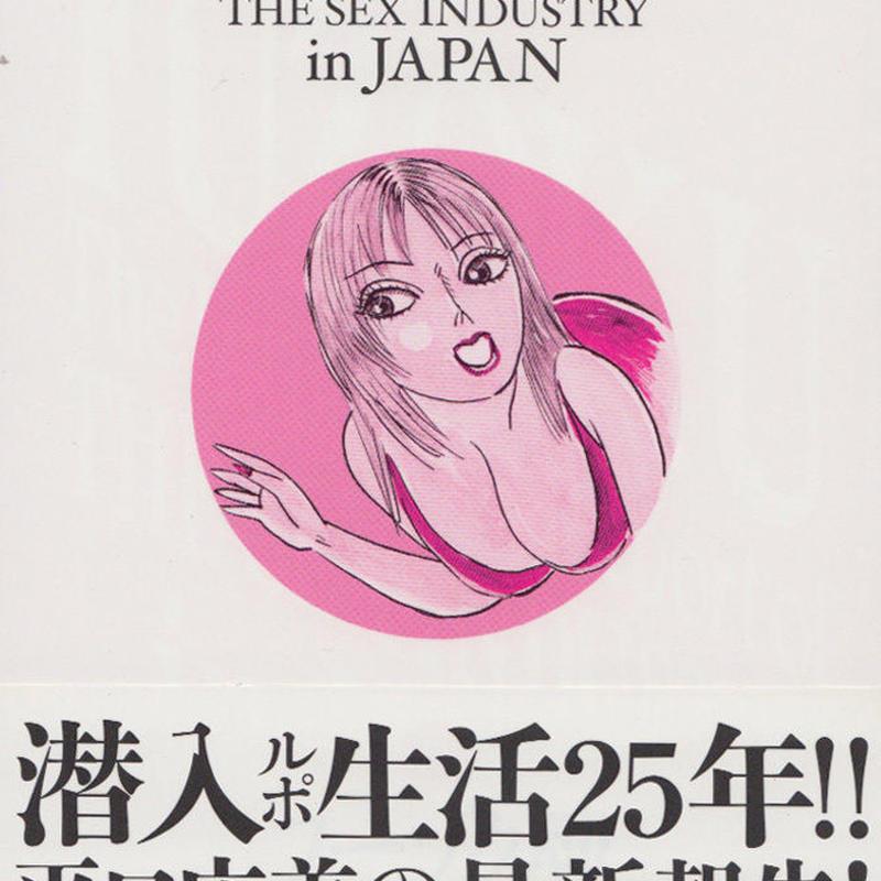 【カストリ書房限定】元祖・フーゾク魂(平口広美氏サイン入り)