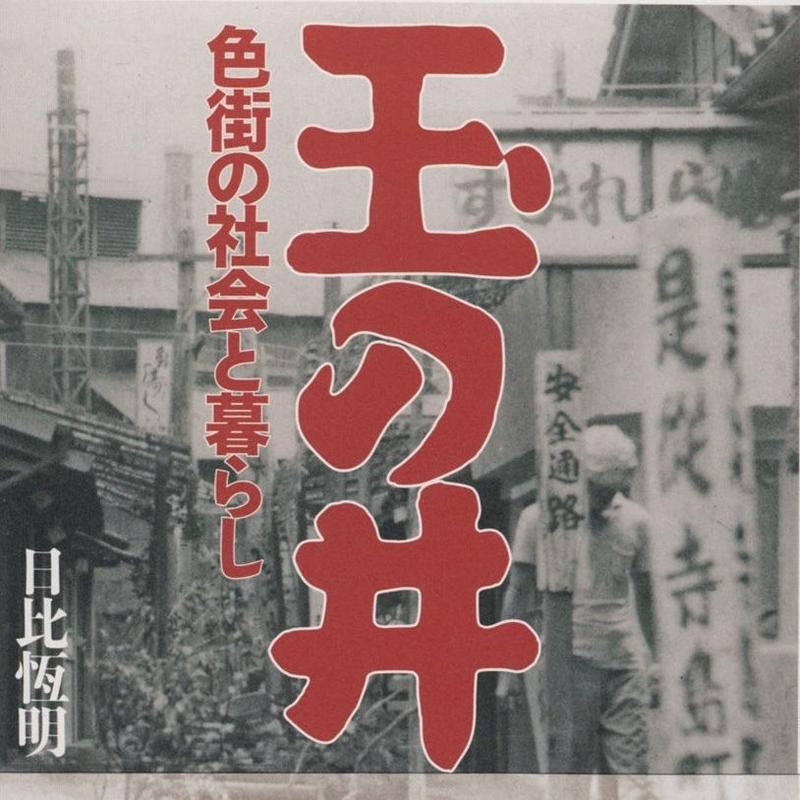 【カストリ書房限定】玉の井 色街の社会と暮らし(サイン入り)