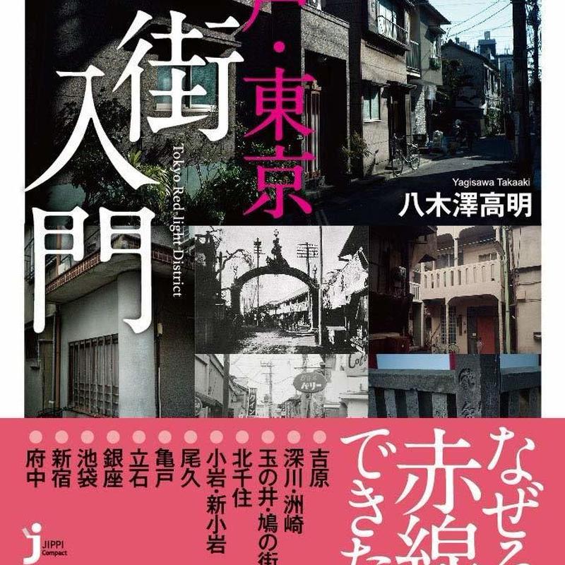 八木澤高明『江戸・東京色街入門』(サイン入り)