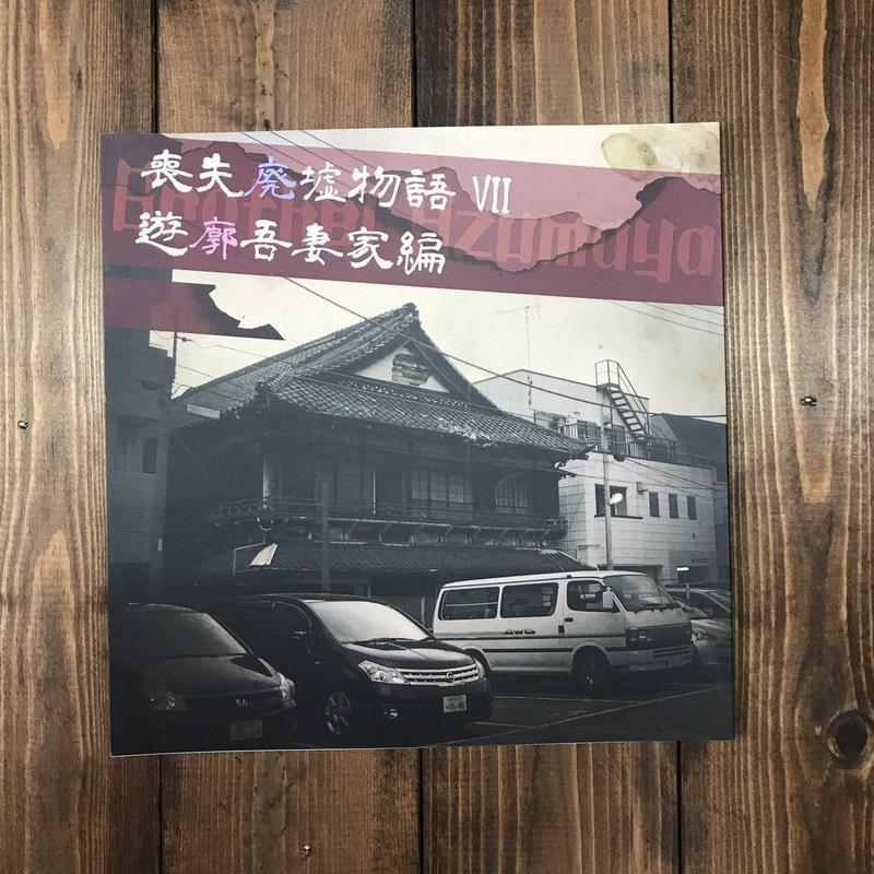 源道寺梅蔵『喪失廃墟物語VII 遊廓吾妻家編』