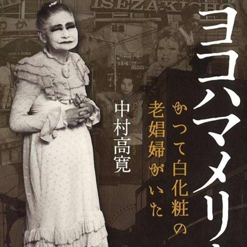 中村高寛『ヨコハマメリー かつて白化粧の老娼婦がいた』