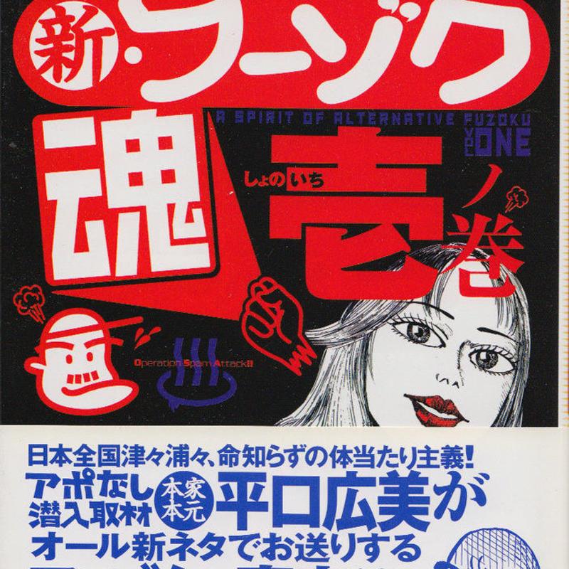 【カストリ書房限定】平口広美の新・フーゾク魂 1(平口広美氏サイン入り)