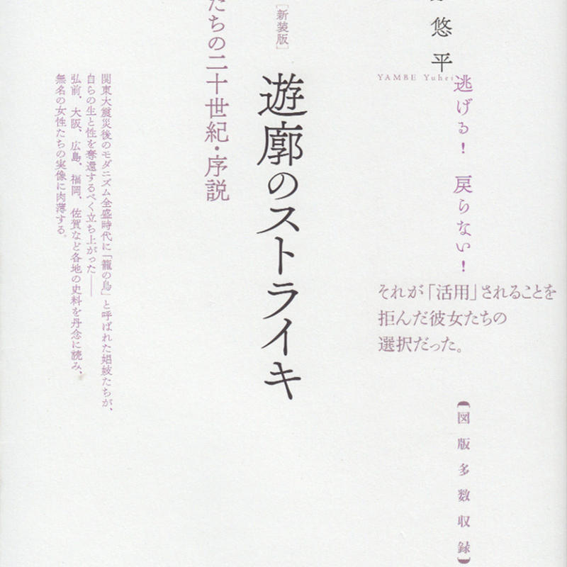山家悠平『遊廓のストライキ』