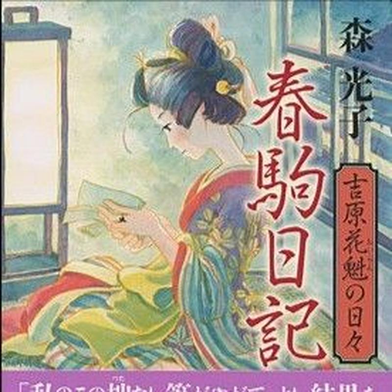 森光子 『春駒日記  吉原花魁の日々』