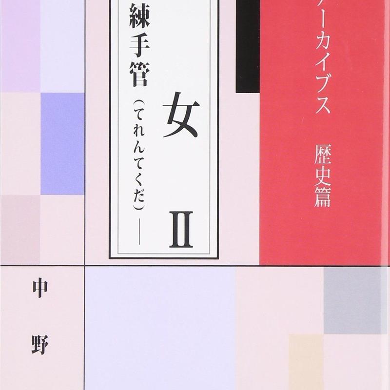 中野栄三『遊女 -2- 手練手管』