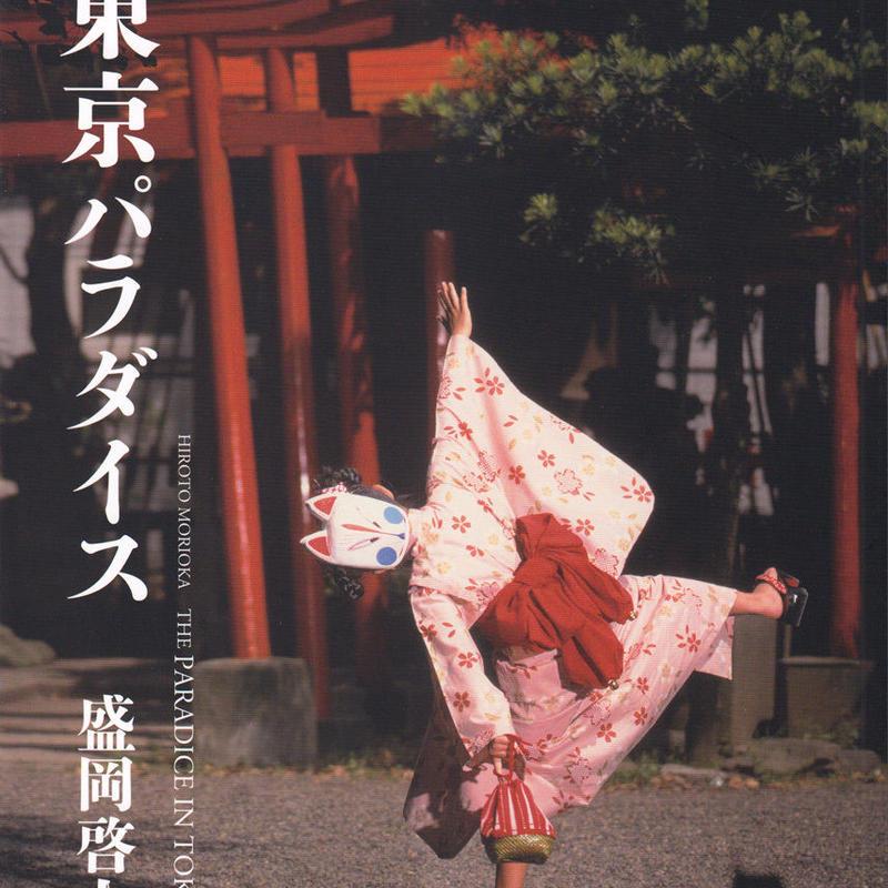 【カストリ書房限定】東京パラダイス(盛岡啓人氏サイン入り)
