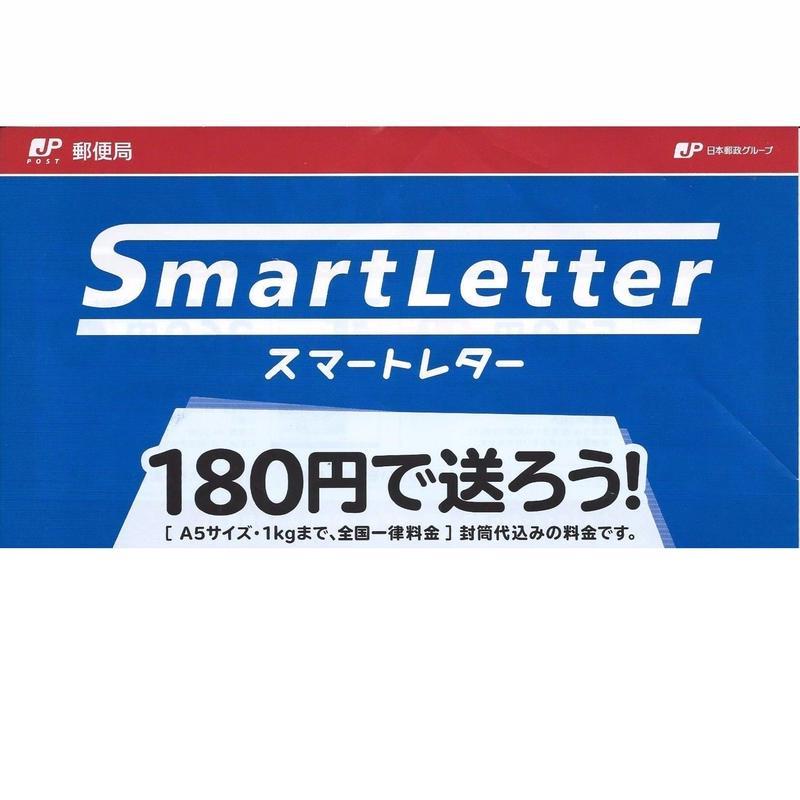 【別途送料 スマートレター】ポスト投函 全国一律料金