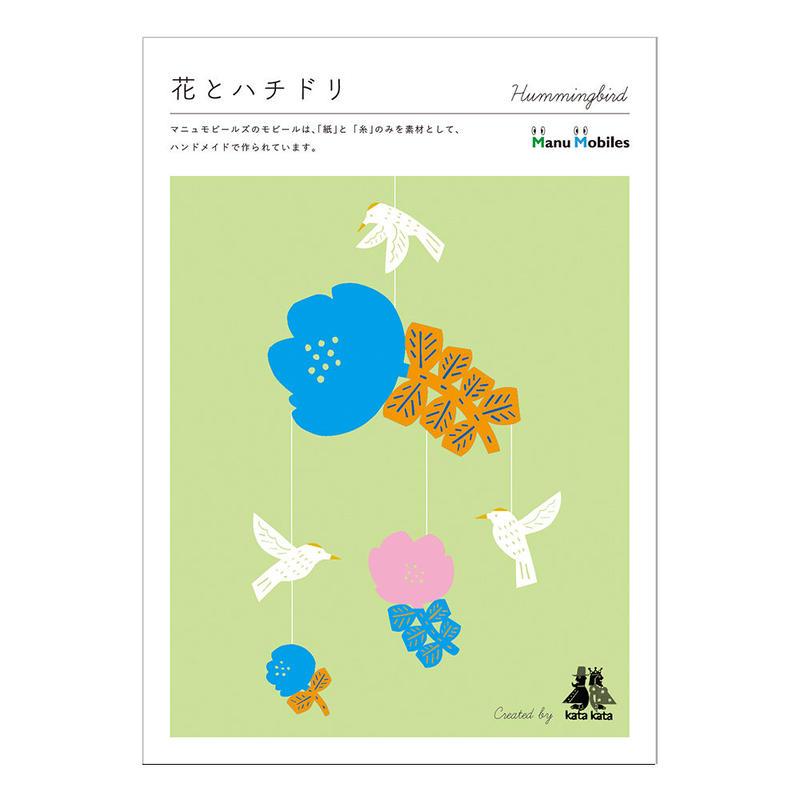 Manu Mobiles x kata kata ペーパーモビール「花とハチドリ」