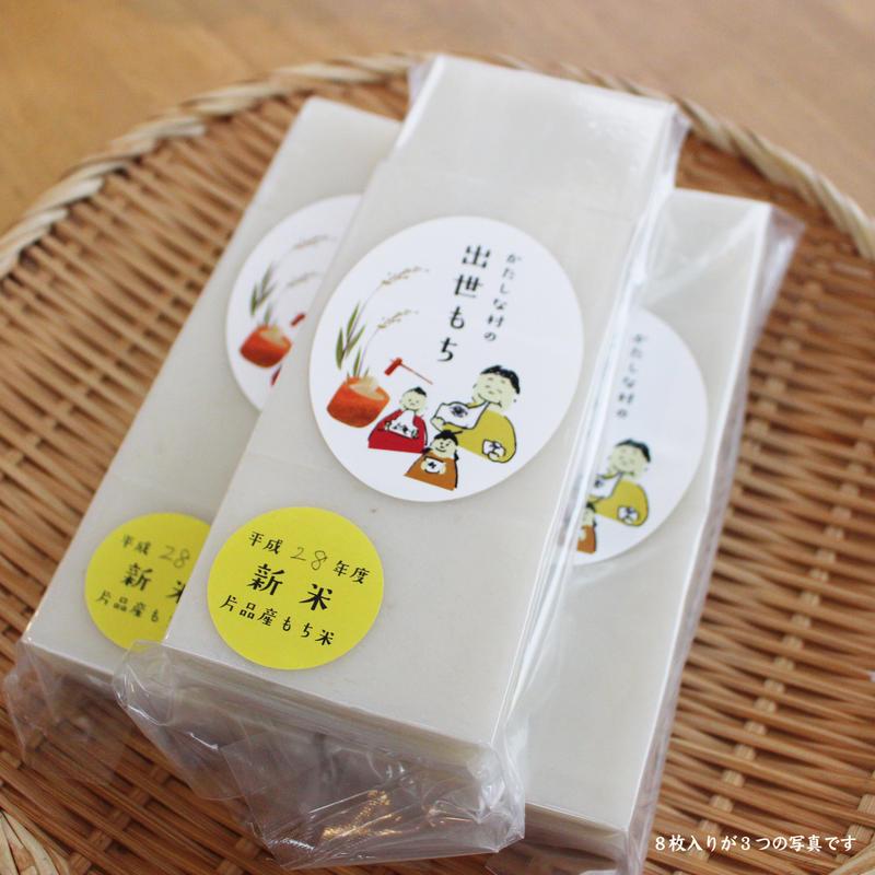 29年産新もち米ひめのもち 切り餅(8枚入り)