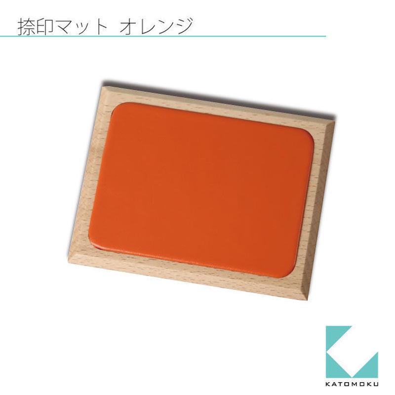 名入れ レーザー刻印 KATOMOKU 捺印マット km-04 オレンジ ビーチ