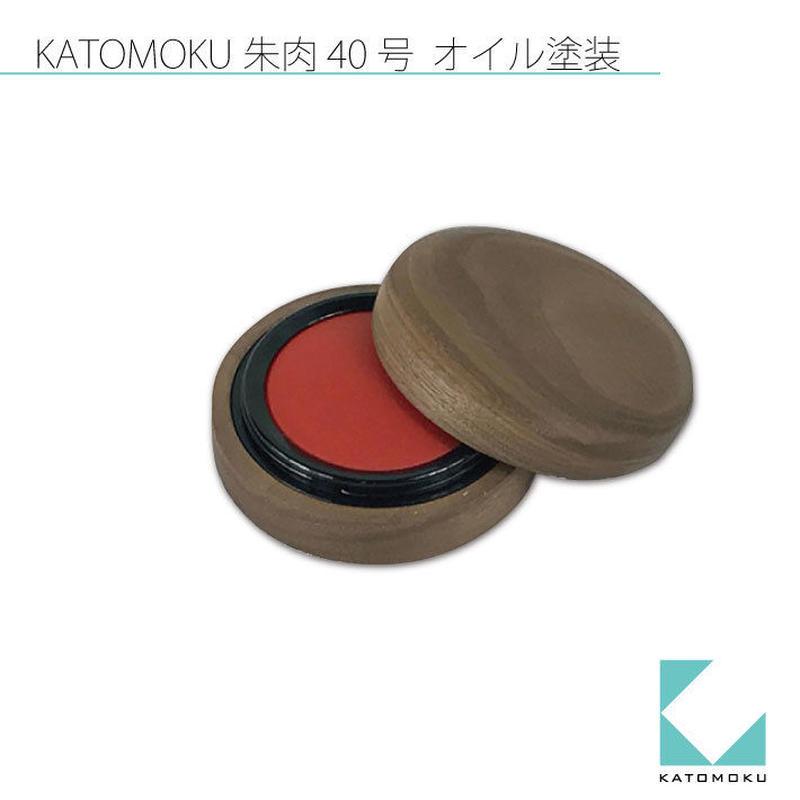 名入れ レーザー刻印 KATOMOKU朱肉40号 km-09O ウォールナット オイル仕上げ